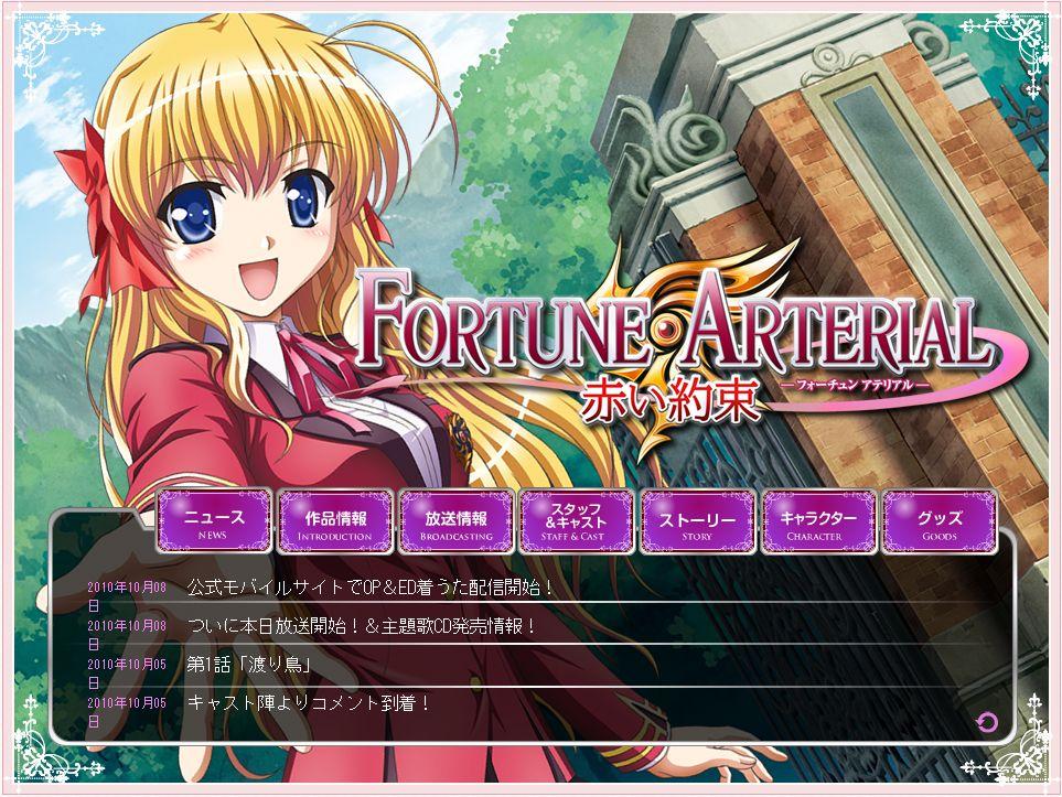 FA-anime_top-page.jpg