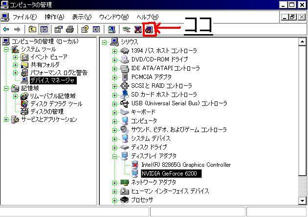 VideoDriver.jpg