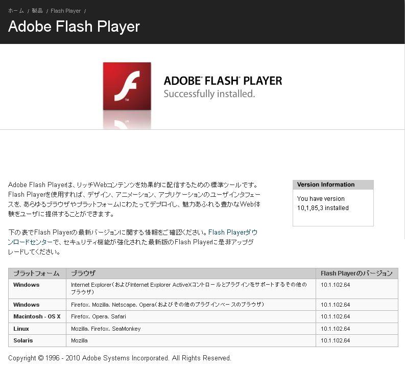 flash-player.jpg
