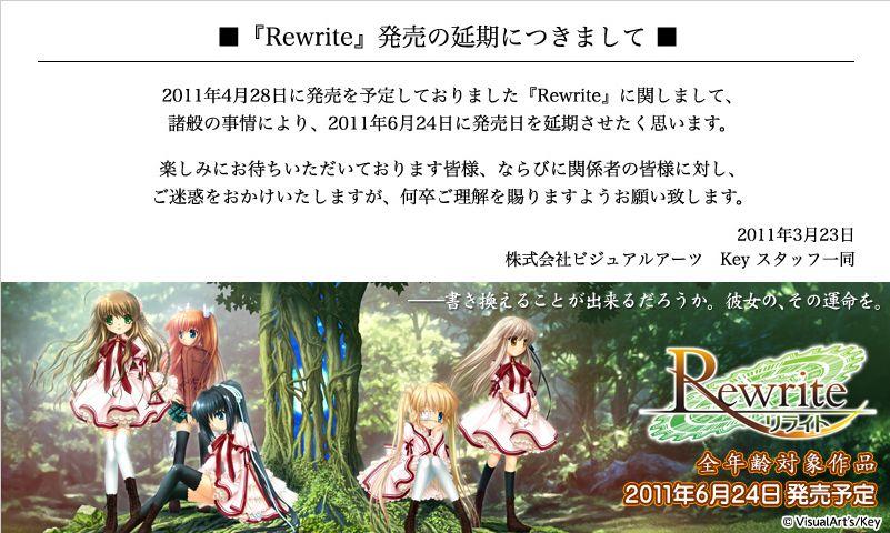 rewrite-postpone.jpg