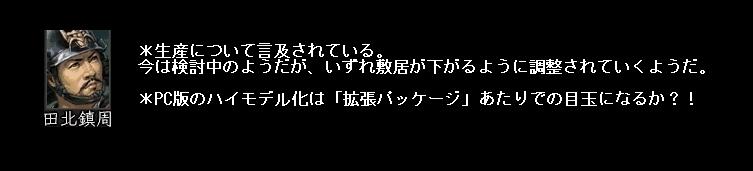 2011y07m22d_045125375.jpg