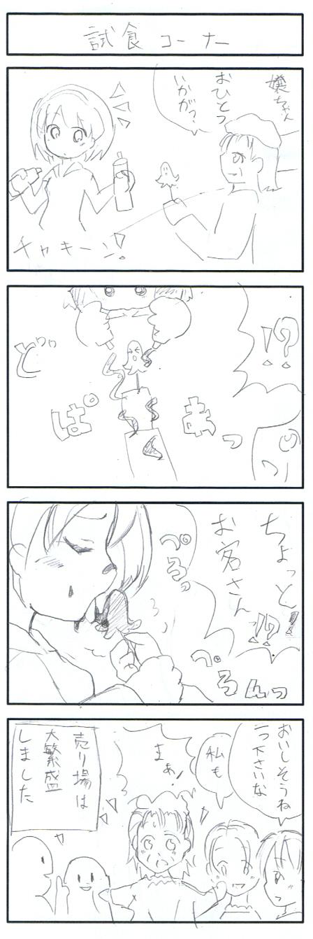 マスタードちゃん2jpg