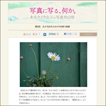 121201_bashi.jpg