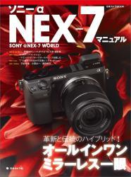 NEX-7マニュアル