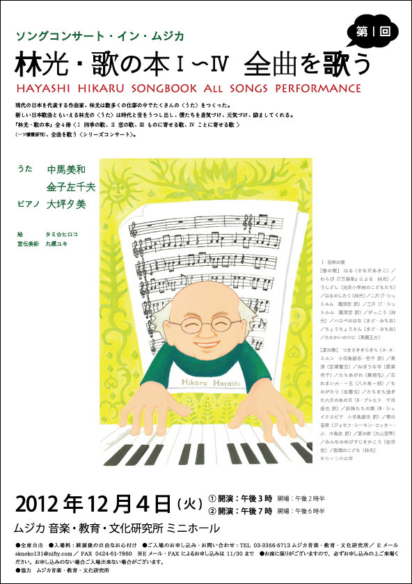 hikaru_vol01_fc2.jpg