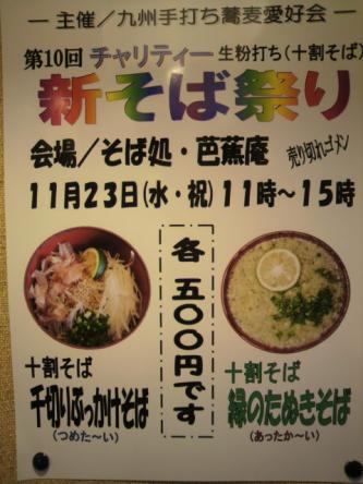 第10回新蕎麦祭り