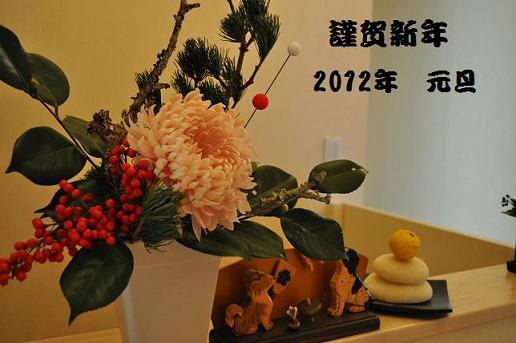 2012元旦1