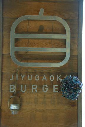 JIYUGAOKA BURGAR 200