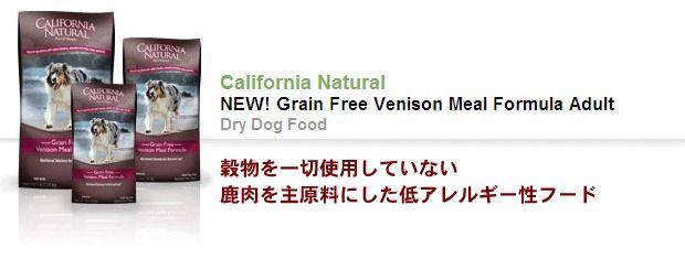 california_natural_grain_free_venison[1]
