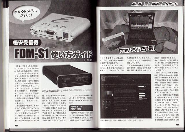 ELAD FDM-S1の記事