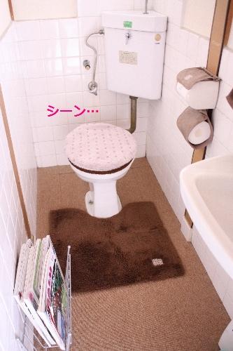 トイレさん
