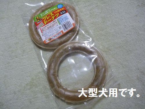 ドーナツ型ガム