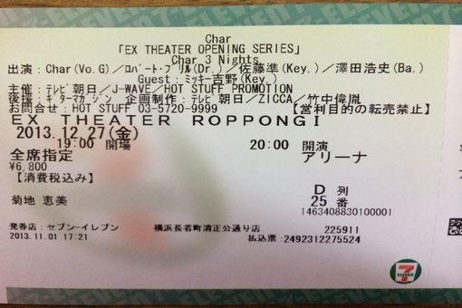 001-チケット