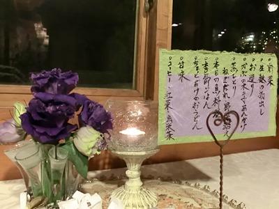 20121109-dinnermenu.jpg