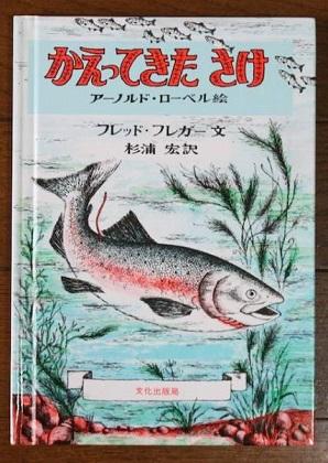 かえってきたさけ 文化出版局 杉浦 宏サケの一生、生まれた川から海に出て、4年後、産卵のために海から生まれ故郷の川へ戻ってくる様子が描かれている。