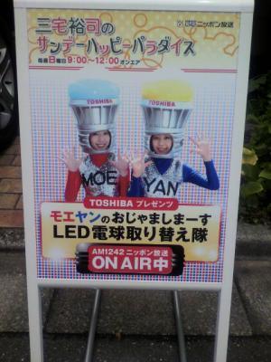 moeyan2_convert_20100622030523.jpg