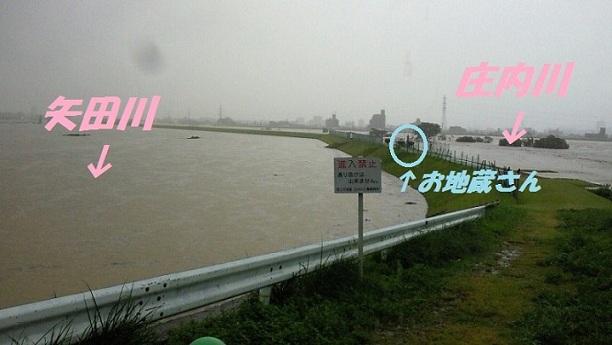 庄内川と矢田川