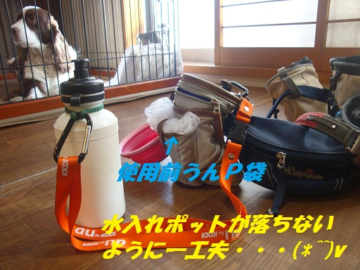 お散歩バッグ 2