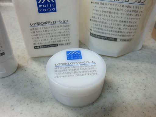 松山油脂 2