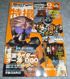 tokusatsu110602
