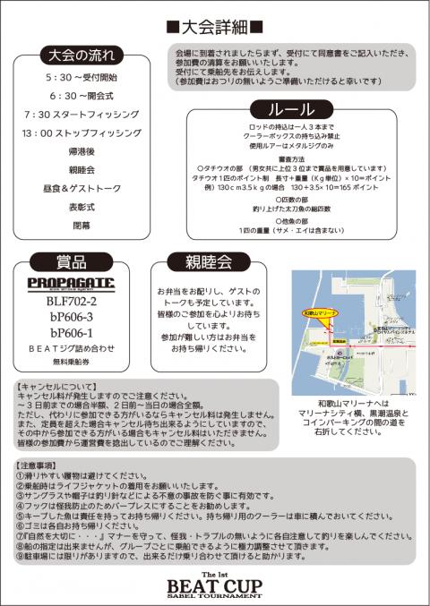 BEATCUP大会詳細_convert_20141130095043