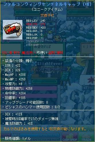 Maple110831_194400.jpg