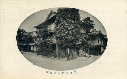 福知山ひらさ旅館