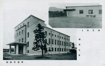 平安中学校1