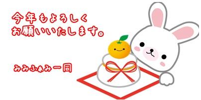 110101_mimifami_03.jpg