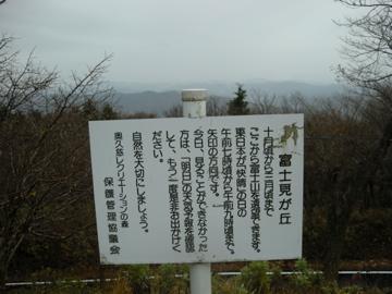 奥久慈サイクリング その4(八溝山)9
