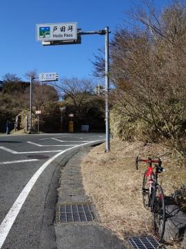 13戸田峠