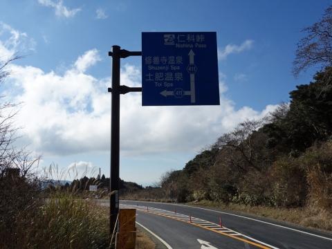21土肥峠へ