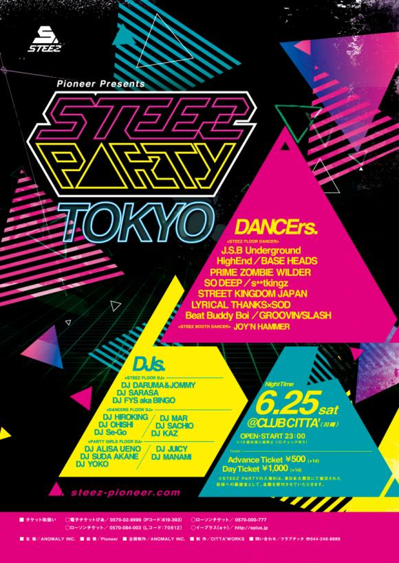 カリスマカンタローの画像「STEEZ+PARTY+TOKYO~~~~~!!!情報解禁!」_convert_20110603194011
