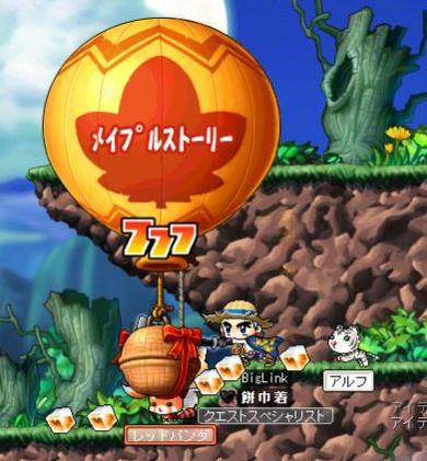 メイプル気球1