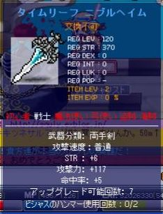剣レベル2