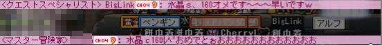 水晶s160おめw