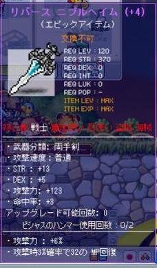 リバース剣
