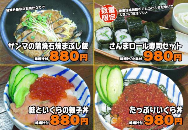秋刀魚、いくら丼縮小