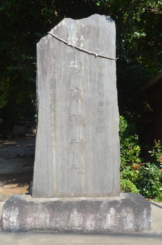 20131111宗像神社 吉田01