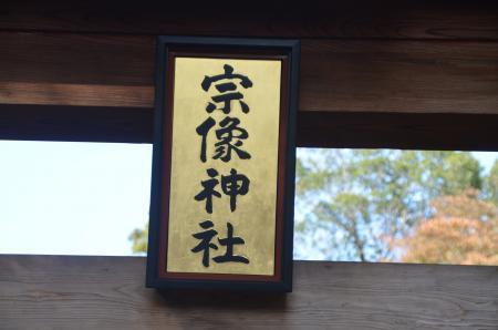 20131111宗像神社 岩戸05