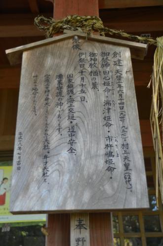 20131116宗像神社 吉高06