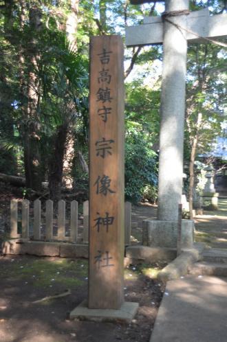 20131116宗像神社 吉高03