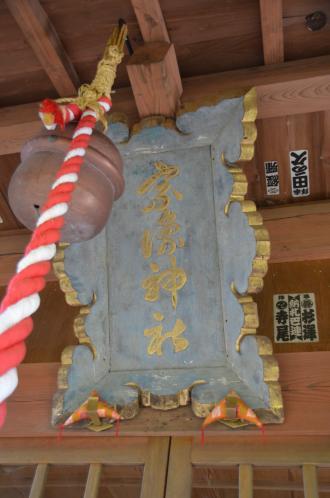 20131116宗像神社 吉高07