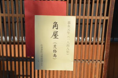20131116佐倉時代まつり05
