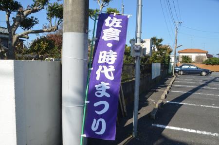 20131116佐倉時代まつり03