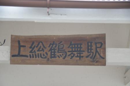 20131119小湊鉄道鶴舞駅02