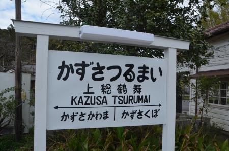 20131119小湊鉄道鶴舞駅09