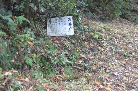 20131119池和田城址04