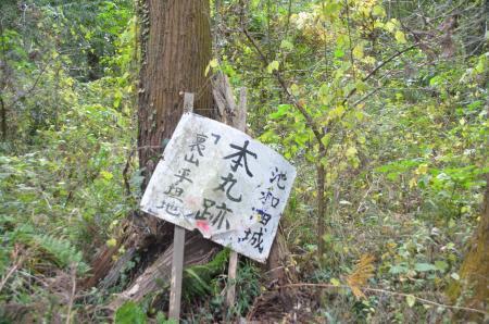 20131119池和田城址09