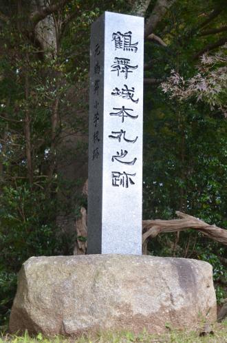 20131119鶴舞城址02